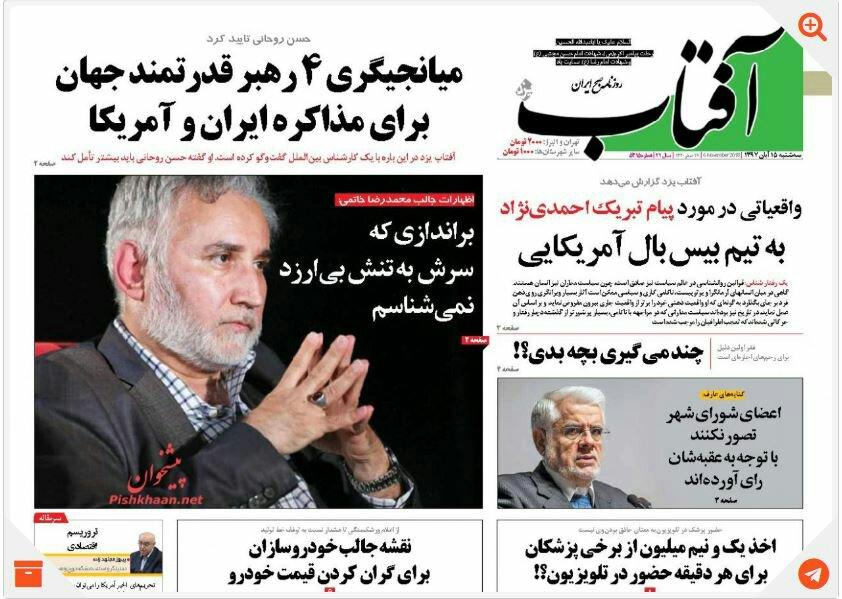 بين الصفحات الإيرانية: روحاني يرفض وساطات للقاء ترامب ومفاوضات حوثية سعودية محتملة في مسقط أو عَمّان 1