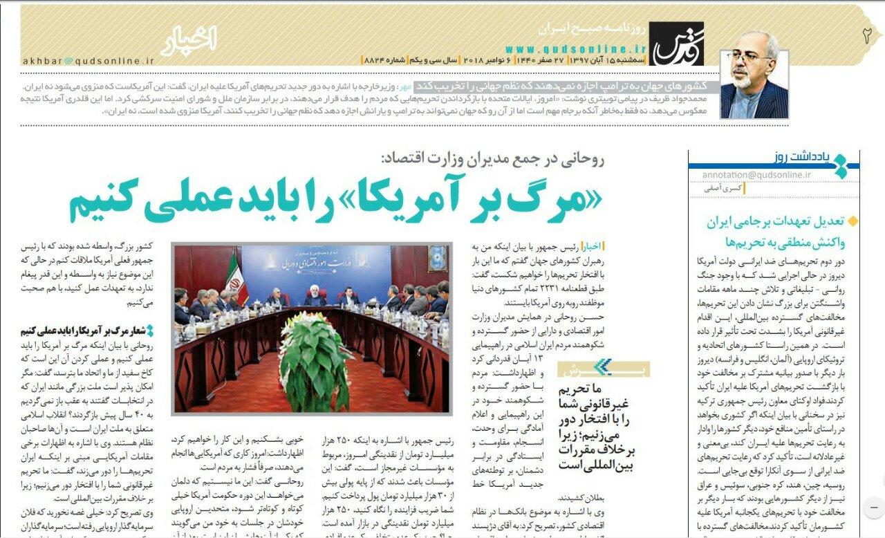 بين الصفحات الإيرانية: روحاني يرفض وساطات للقاء ترامب ومفاوضات حوثية سعودية محتملة في مسقط أو عَمّان 2