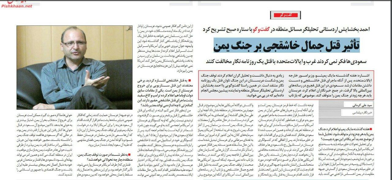 بين الصفحات الإيرانية: روحاني يرفض وساطات للقاء ترامب ومفاوضات حوثية سعودية محتملة في مسقط أو عَمّان 3