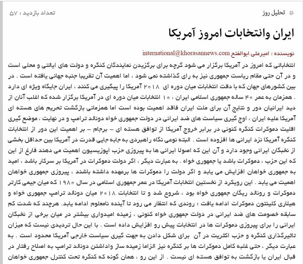 بين الصفحات الإيرانية: روحاني يرفض وساطات للقاء ترامب ومفاوضات حوثية سعودية محتملة في مسقط أو عَمّان 4