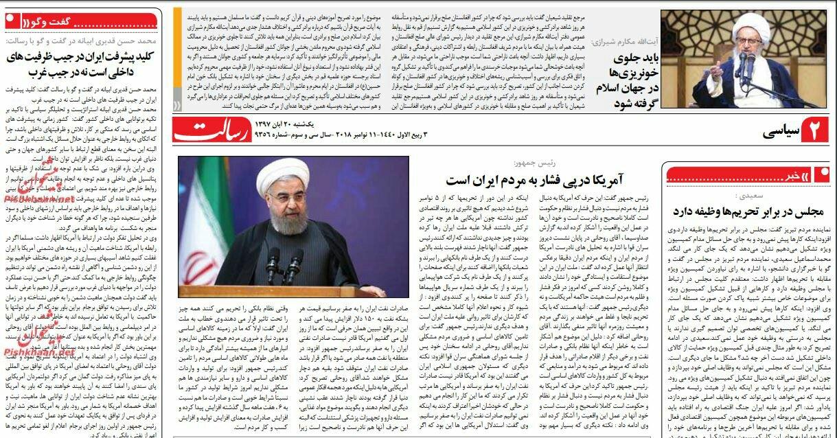 بين الصفحات الإيرانية: حكومة روحاني وَثِقت بأميركا و ظريف يشكك بتعهدات الأوروبيين 1