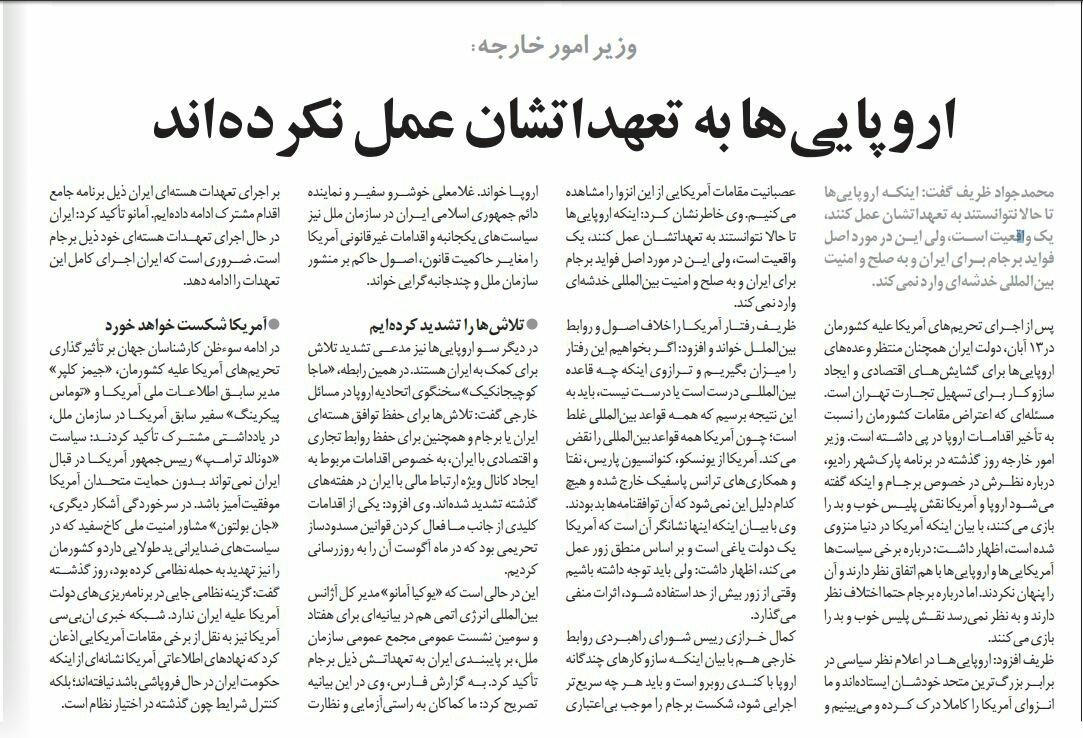 بين الصفحات الإيرانية: حكومة روحاني وَثِقت بأميركا و ظريف يشكك بتعهدات الأوروبيين 2