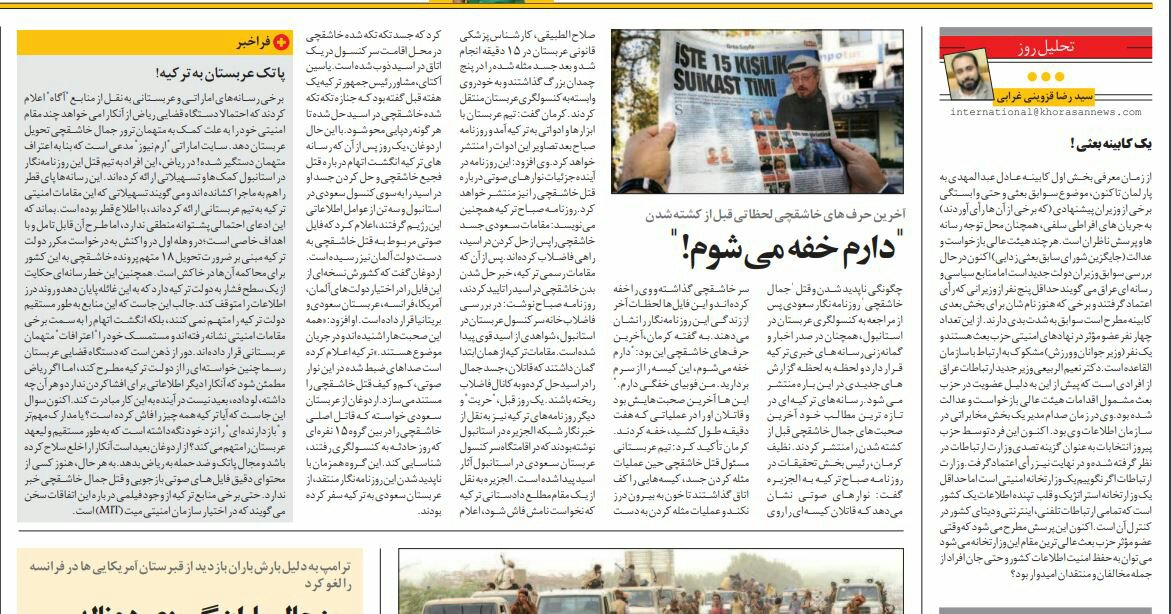 بين الصفحات الإيرانية: الاتفاق النووي يضع قيوداً أمام المطامع الأميركية والسعودية تفكر في حل أوبك 1