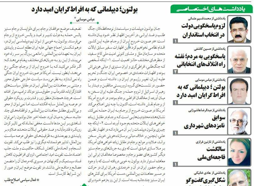 بين الصفحات الإيرانية: الاتفاق النووي يضع قيوداً أمام المطامع الأميركية والسعودية تفكر في حل أوبك 2