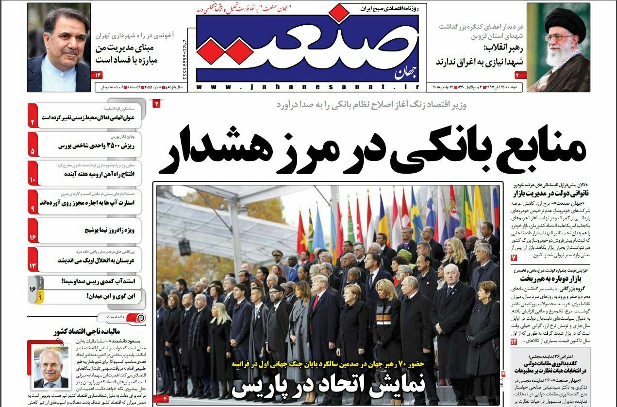 بين الصفحات الإيرانية: الاتفاق النووي يضع قيوداً أمام المطامع الأميركية والسعودية تفكر في حل أوبك 3