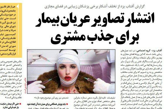 بين الصفحات الإيرانية: انتخابات رئيس بلدية طهران وأحكام إعدام أخرى تنتظر متورطين في الفساد الاقتصادي 3