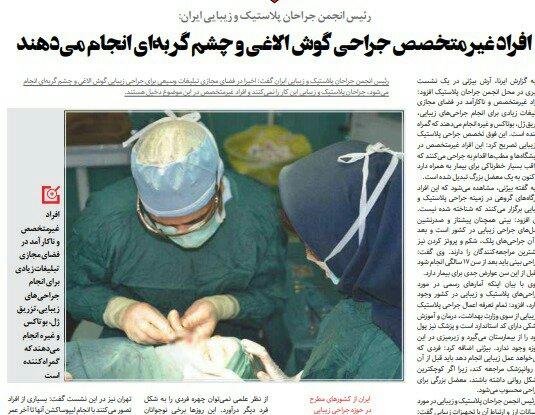 بين الصفحات الإيرانية: انتخابات رئيس بلدية طهران وأحكام إعدام أخرى تنتظر متورطين في الفساد الاقتصادي 2
