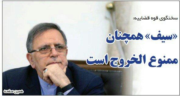 بين الصفحات الإيرانية: انتخابات رئيس بلدية طهران وأحكام إعدام أخرى تنتظر متورطين في الفساد الاقتصادي 1