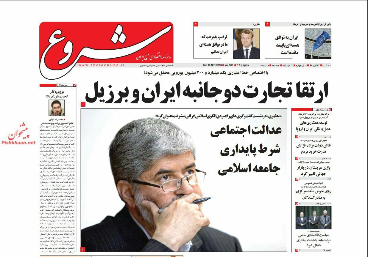 بين الصفحات الإيرانية: إيران والبرازيل نحو تطوير علاقات الاقتصاد وشركات أوروبا ورقة رابحة 1