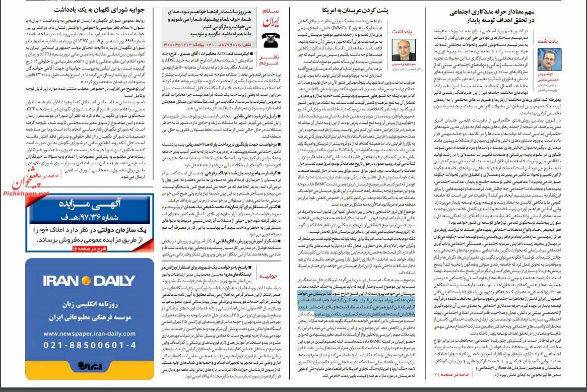 بين الصفحات الإيرانية: إيران والبرازيل نحو تطوير علاقات الاقتصاد وشركات أوروبا ورقة رابحة 2