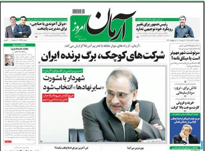 بين الصفحات الإيرانية: إيران والبرازيل نحو تطوير علاقات الاقتصاد وشركات أوروبا ورقة رابحة 4