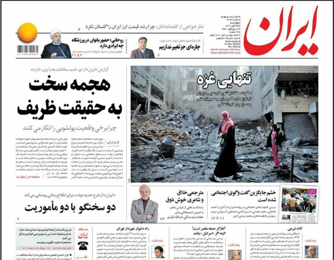 بين الصفحات الإيرانية: إشادة حماس بإيران بعد انتهاء جولة التصعيد في غزة وطهران مستعدة لإعادة إعمار سوريا 1