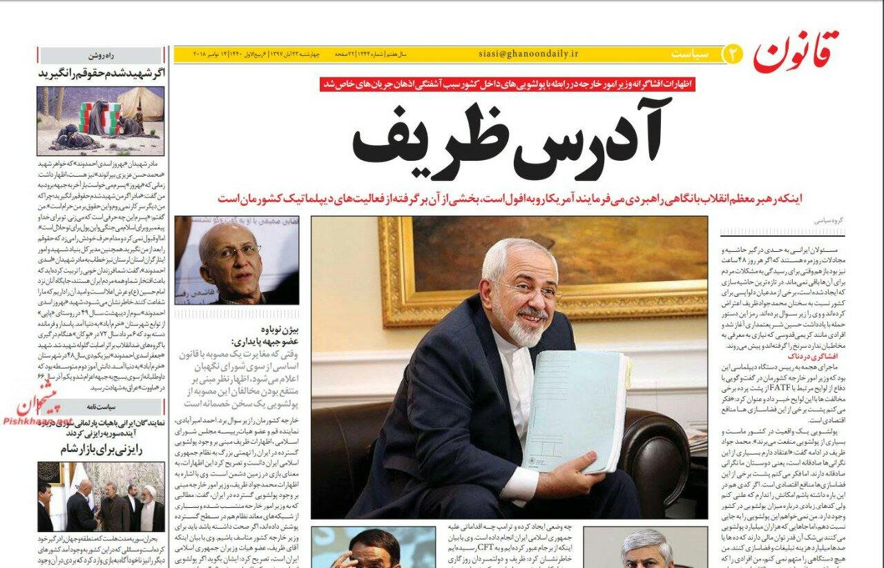 بين الصفحات الإيرانية: إشادة حماس بإيران بعد انتهاء جولة التصعيد في غزة وطهران مستعدة لإعادة إعمار سوريا 2