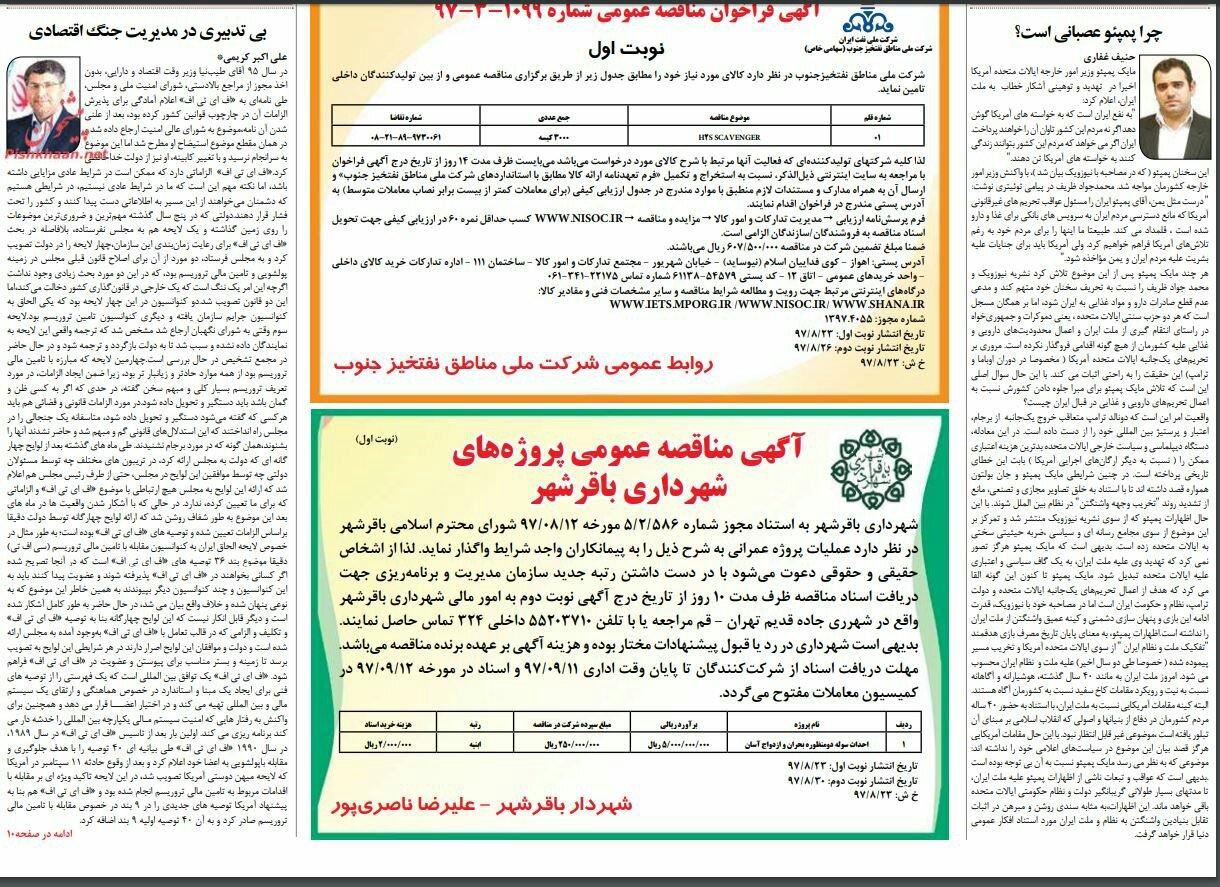 بين الصفحات الإيرانية: إشادة حماس بإيران بعد انتهاء جولة التصعيد في غزة وطهران مستعدة لإعادة إعمار سوريا 3