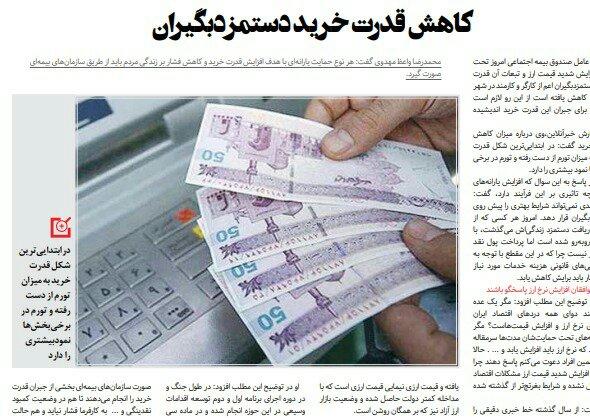 بين الصفحات الإيرانية: انتخاب عمدة طهران وهجوم الأصوليين على ظريف 1