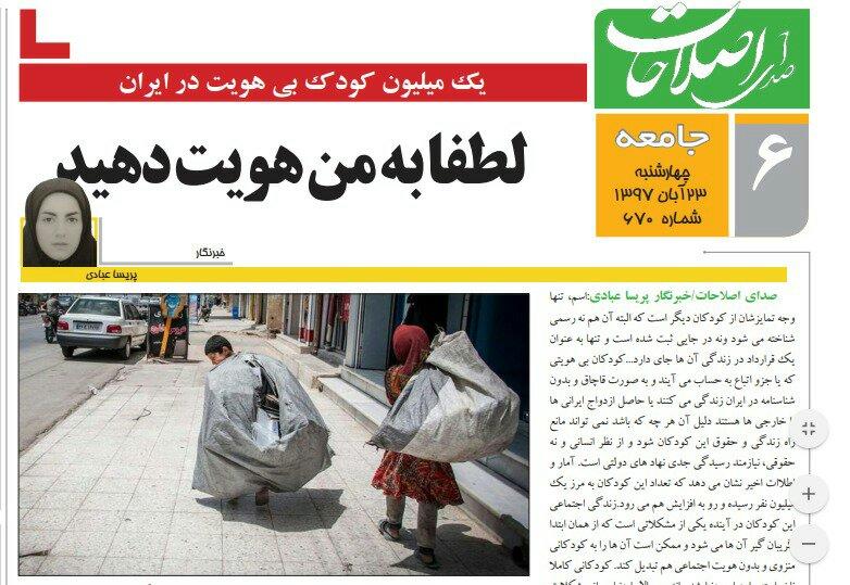 بين الصفحات الإيرانية: انتخاب عمدة طهران وهجوم الأصوليين على ظريف 2