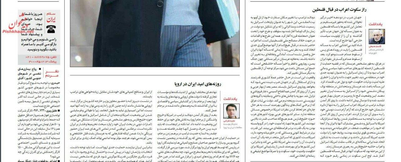 بين الصفحات الإيرانية: أميركا في عزلة سياسية والاقتصاد سبب التنافس الخليجي 2