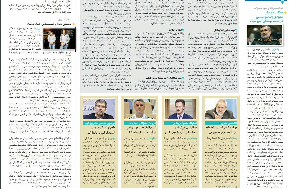 بين الصفحات الإيرانية: أميركا في عزلة سياسية والاقتصاد سبب التنافس الخليجي 4