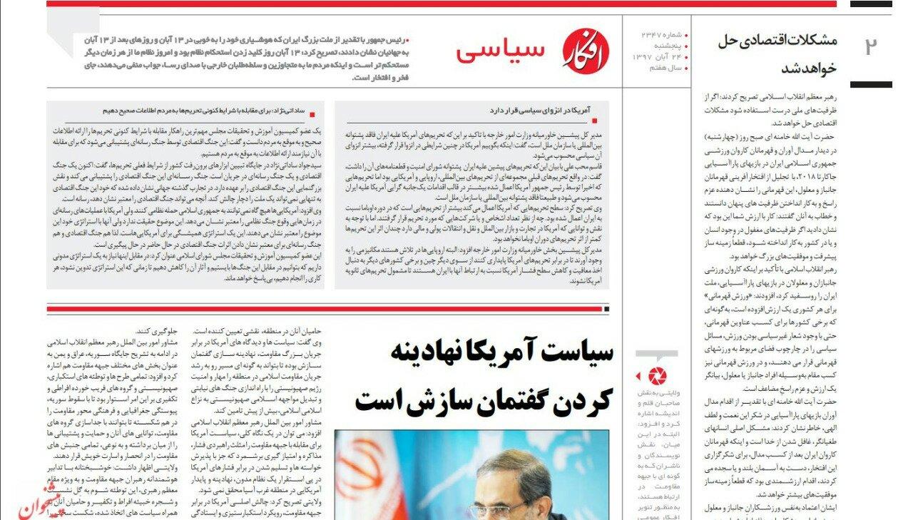 بين الصفحات الإيرانية: أميركا في عزلة سياسية والاقتصاد سبب التنافس الخليجي 1