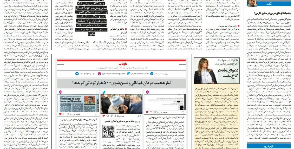 بين الصفحات الإيرانية: أميركا في عزلة سياسية والاقتصاد سبب التنافس الخليجي 3