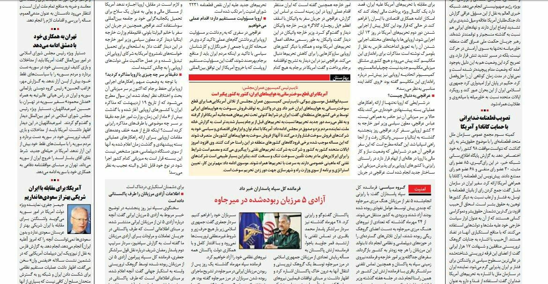 بين الصفحات الإيرانية: على الإيرانيين ألا ينتظروا الكثير من أوروبا وغيبوبة سياسية في تل أبيب 1