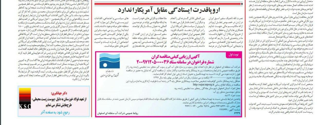 بين الصفحات الإيرانية: على الإيرانيين ألا ينتظروا الكثير من أوروبا وغيبوبة سياسية في تل أبيب 2