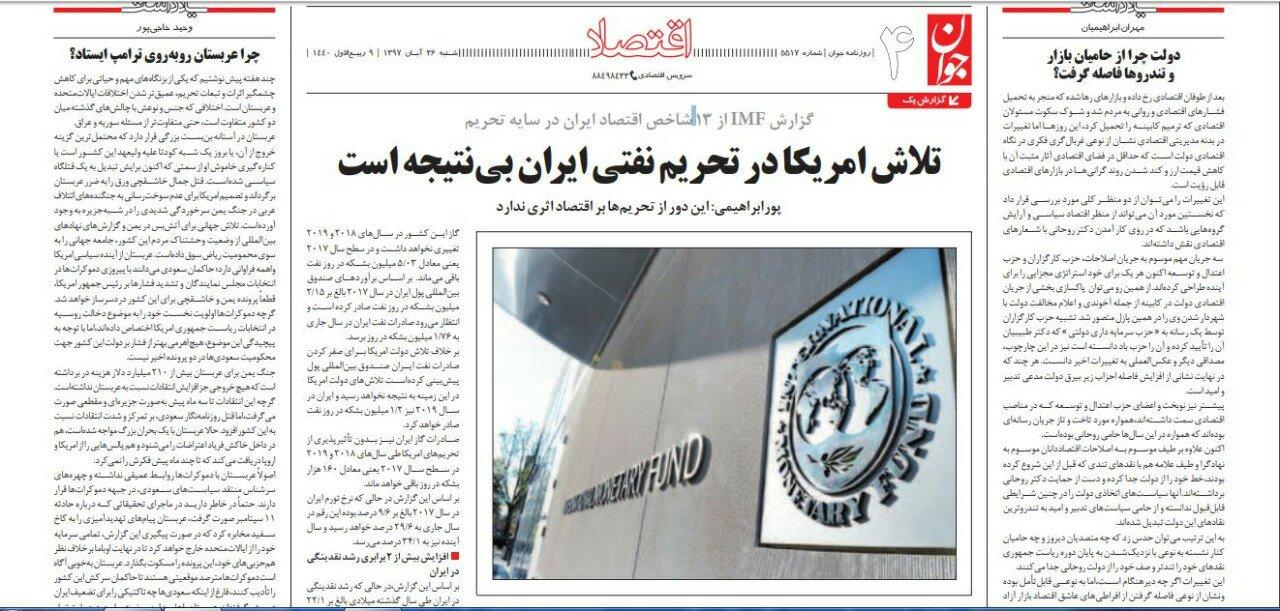 بين الصفحات الإيرانية: على الإيرانيين ألا ينتظروا الكثير من أوروبا وغيبوبة سياسية في تل أبيب 3