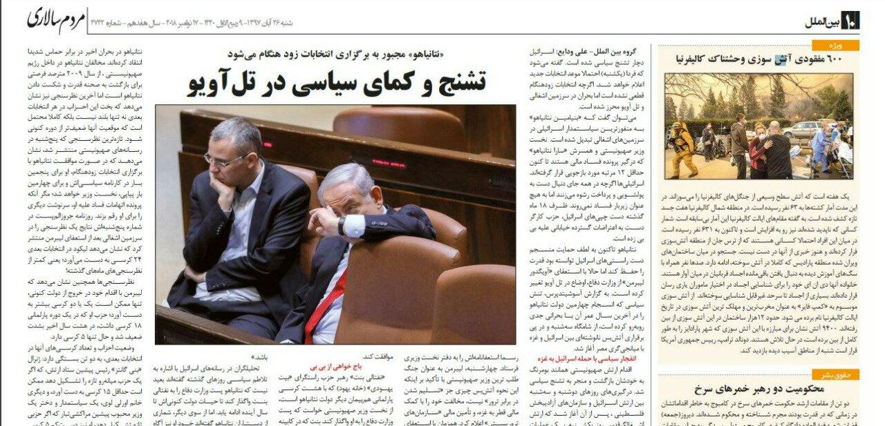 بين الصفحات الإيرانية: على الإيرانيين ألا ينتظروا الكثير من أوروبا وغيبوبة سياسية في تل أبيب 4