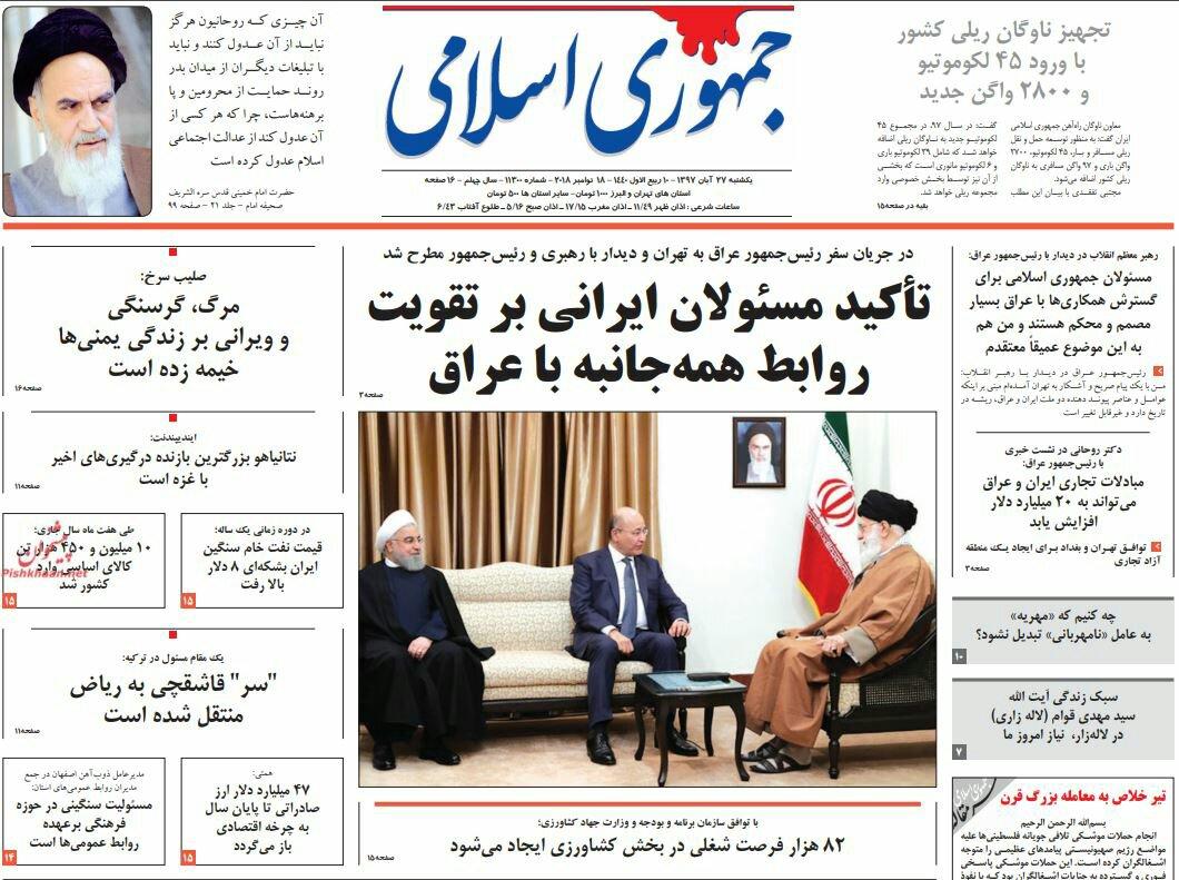 بين الصفحات الإيرانية: معوقات في طريق العشرين مليار وآمال الإيرانيين مرهونة بمنع عمل المتقاعدين 1