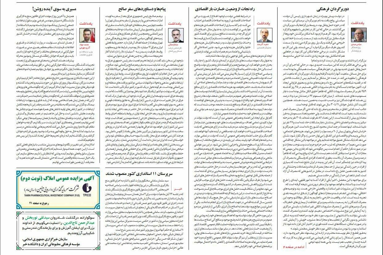 بين الصفحات الإيرانية: معوقات في طريق العشرين مليار وآمال الإيرانيين مرهونة بمنع عمل المتقاعدين 3