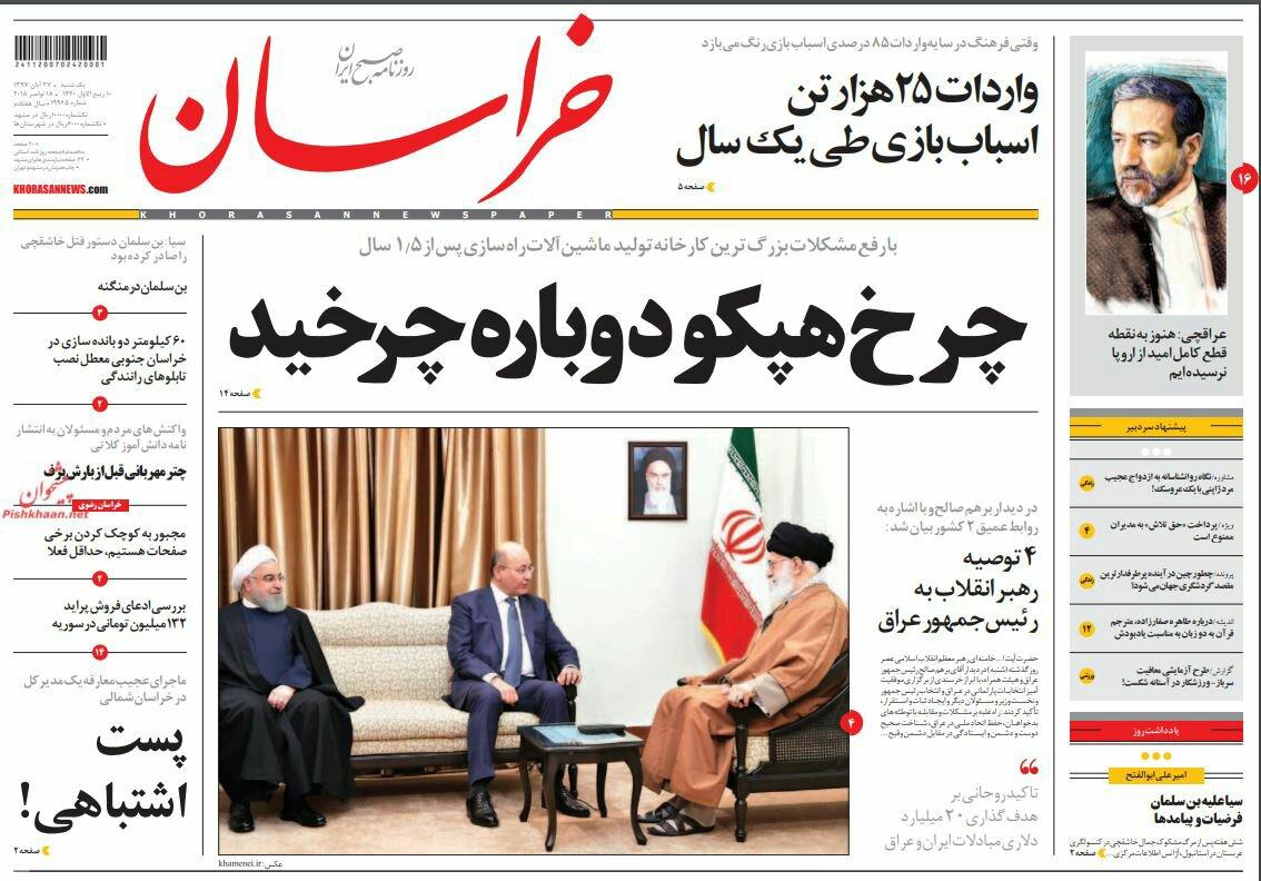 بين الصفحات الإيرانية: معوقات في طريق العشرين مليار وآمال الإيرانيين مرهونة بمنع عمل المتقاعدين 2