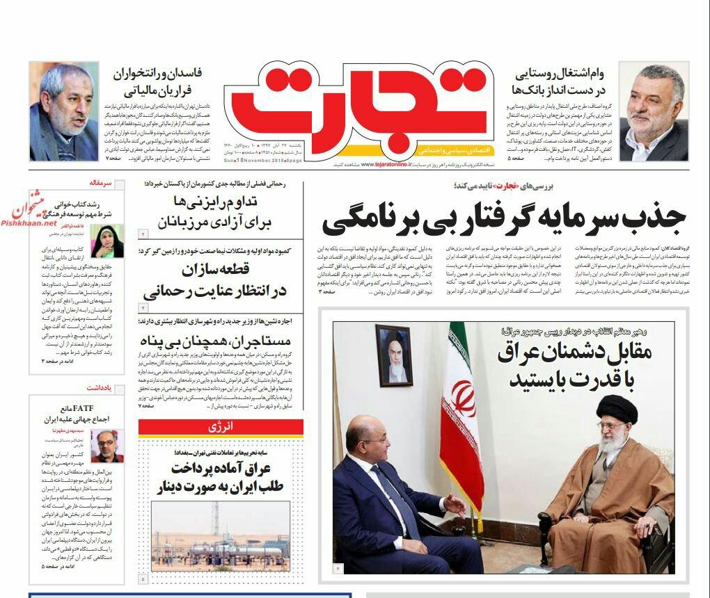 بين الصفحات الإيرانية: معوقات في طريق العشرين مليار وآمال الإيرانيين مرهونة بمنع عمل المتقاعدين 4