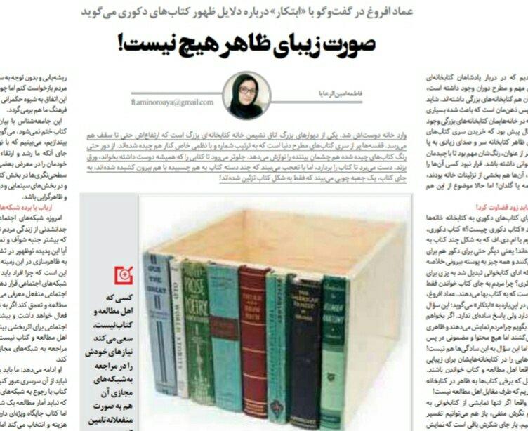 شباك الأحد: مطالب عمّالية والكتب للزينة! 6
