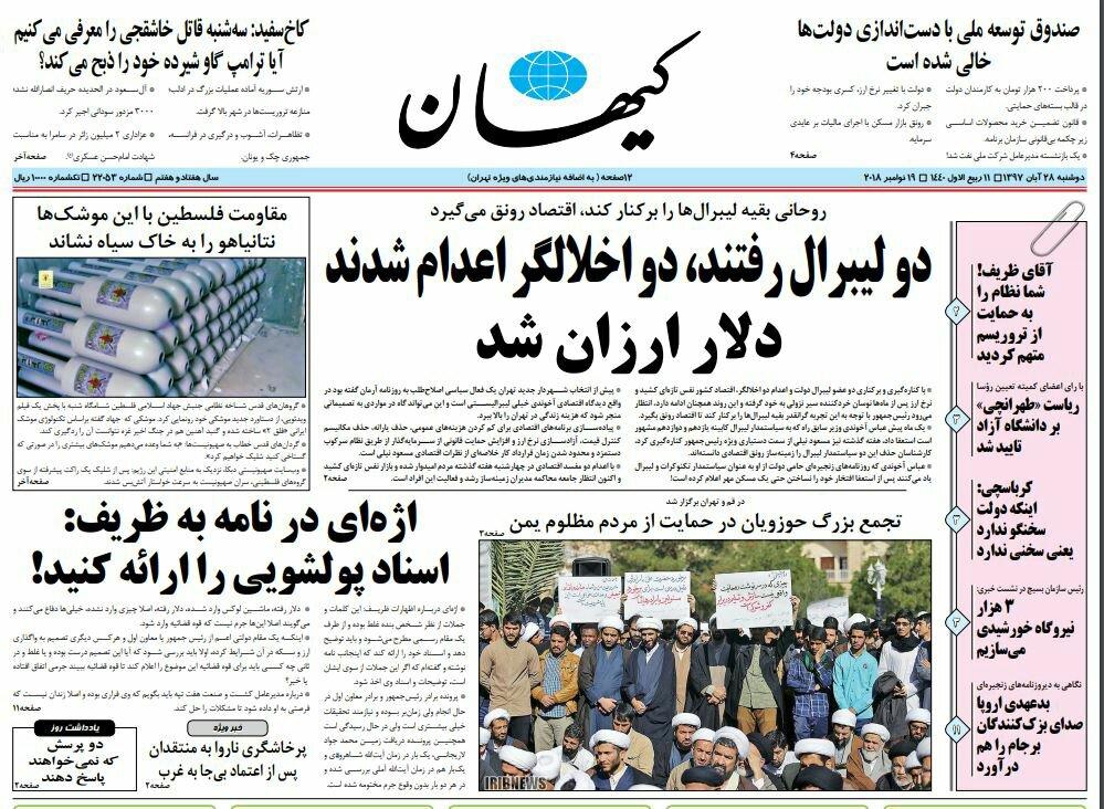 بين الصفحات الإيرانية: تعيينات جديدة بعد قانون منع عمل المتقاعدين وأميركا مستفيدة من التحالف العربي 5