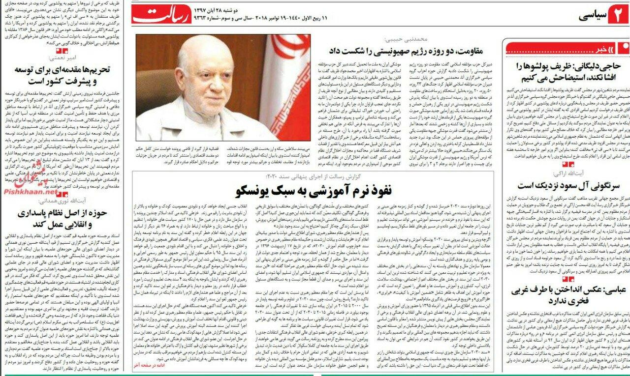 بين الصفحات الإيرانية: تعيينات جديدة بعد قانون منع عمل المتقاعدين وأميركا مستفيدة من التحالف العربي 2