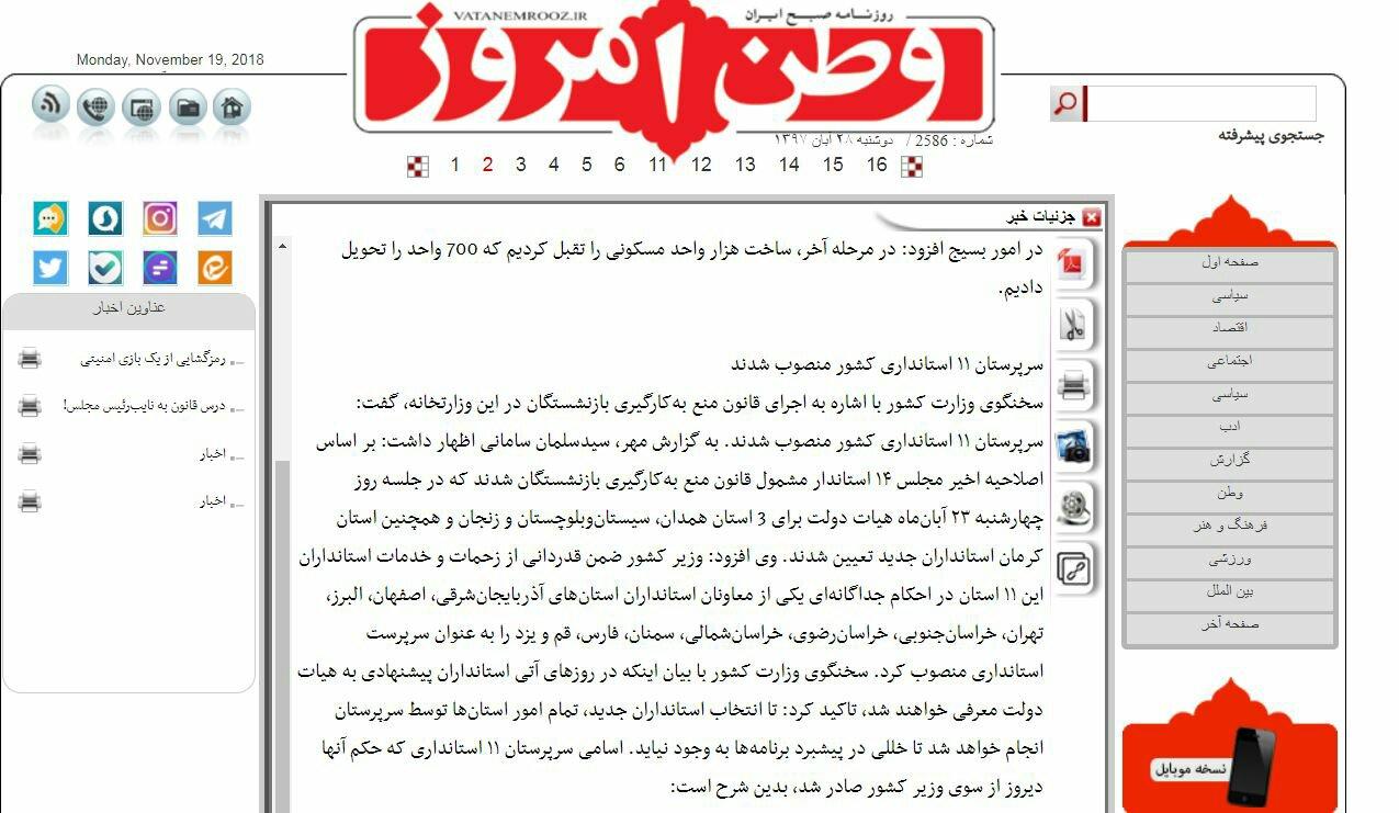 بين الصفحات الإيرانية: تعيينات جديدة بعد قانون منع عمل المتقاعدين وأميركا مستفيدة من التحالف العربي 1