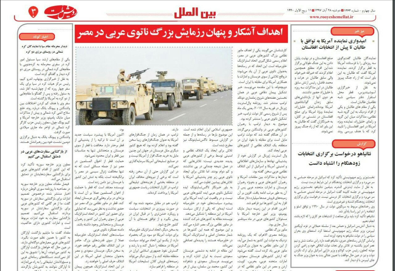 بين الصفحات الإيرانية: تعيينات جديدة بعد قانون منع عمل المتقاعدين وأميركا مستفيدة من التحالف العربي 3
