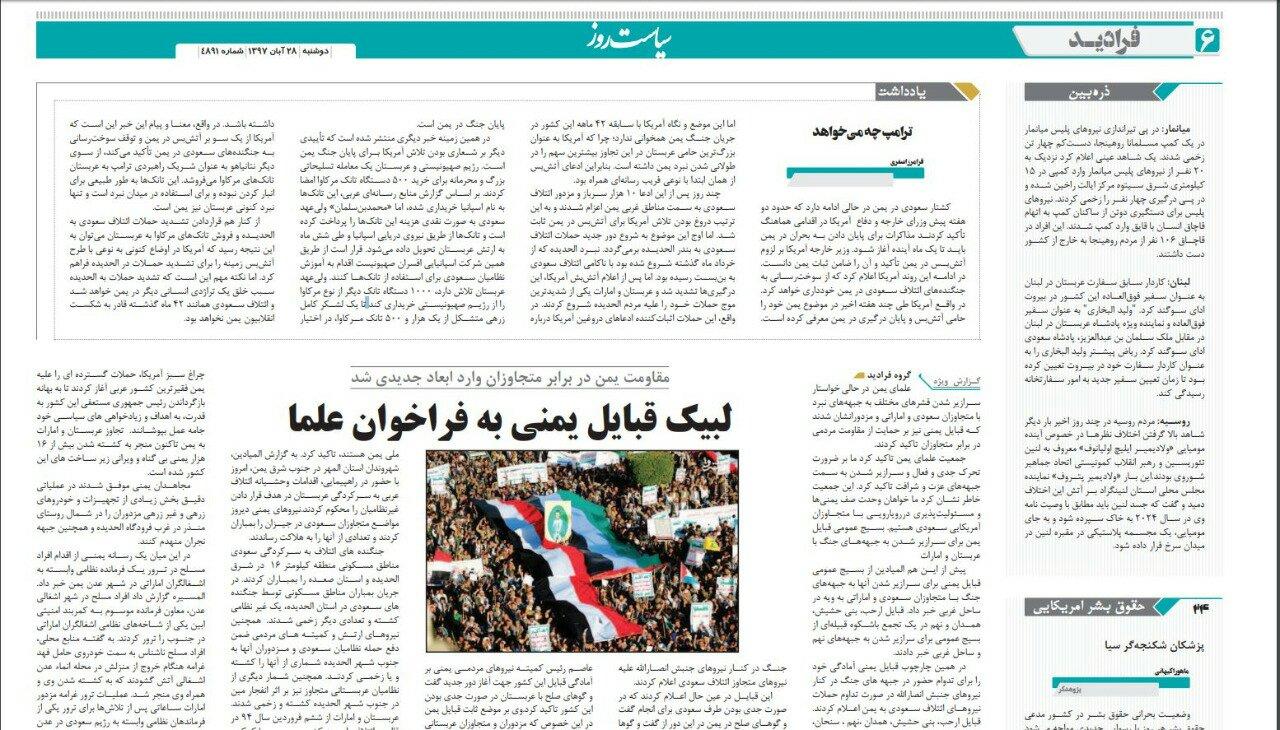 بين الصفحات الإيرانية: تعيينات جديدة بعد قانون منع عمل المتقاعدين وأميركا مستفيدة من التحالف العربي 4