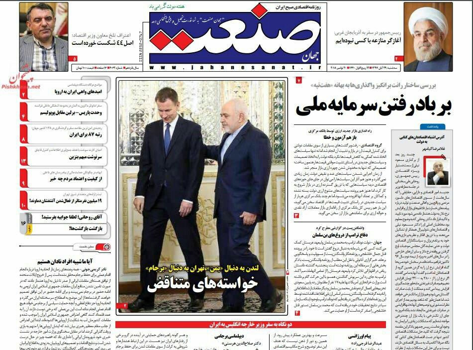 بين الصفحات الإيرانية: بريطانيا تقايض الاتفاق النووي بالبرنامج الصاروخي والخصخصة سبب احتجاجات العمال 1