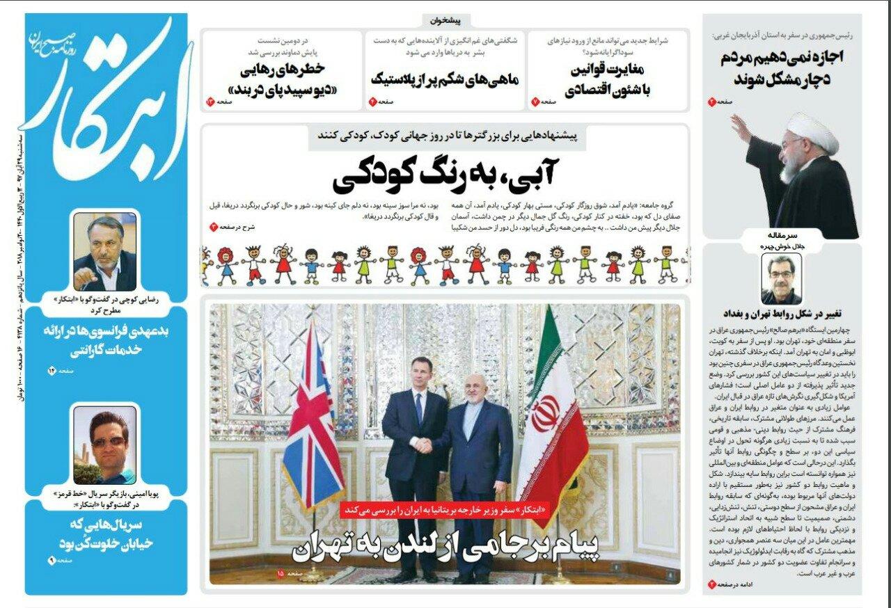 بين الصفحات الإيرانية: بريطانيا تقايض الاتفاق النووي بالبرنامج الصاروخي والخصخصة سبب احتجاجات العمال 2