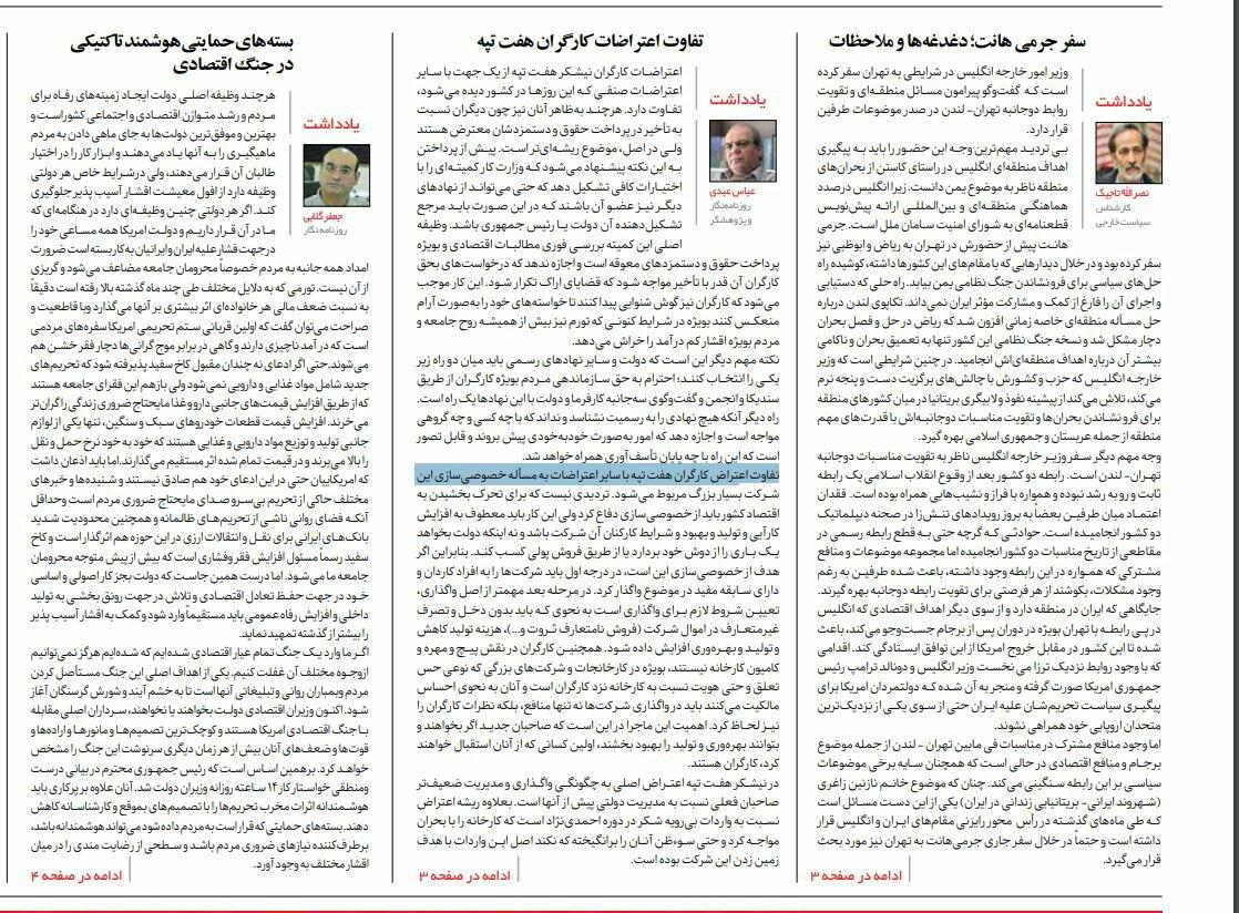 بين الصفحات الإيرانية: بريطانيا تقايض الاتفاق النووي بالبرنامج الصاروخي والخصخصة سبب احتجاجات العمال 4