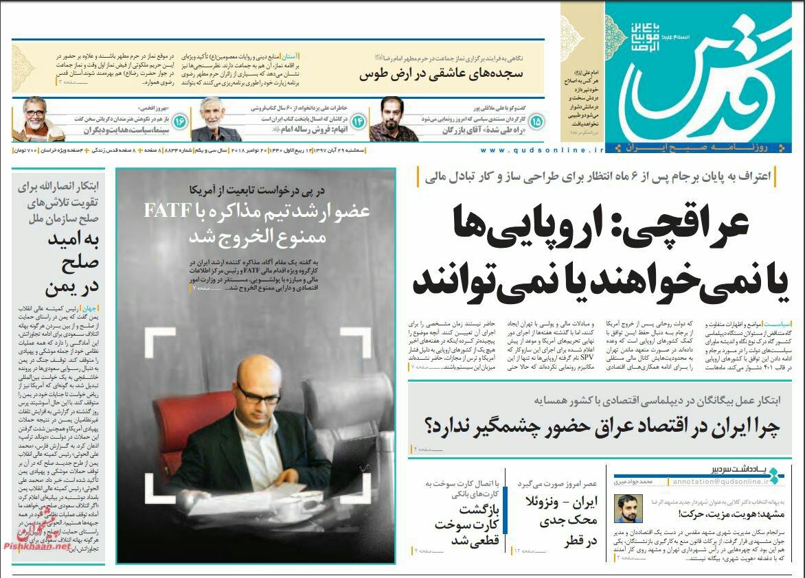 بين الصفحات الإيرانية: بريطانيا تقايض الاتفاق النووي بالبرنامج الصاروخي والخصخصة سبب احتجاجات العمال 3