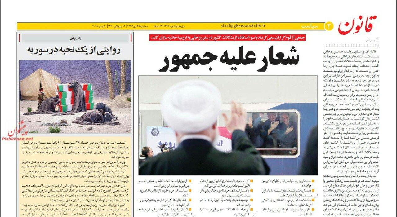 بين الصفحات الإيرانية: بريطانيا تقايض الاتفاق النووي بالبرنامج الصاروخي والخصخصة سبب احتجاجات العمال 5