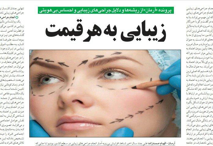 شبابيك إيرانية/شباك الثلاثاء: همومٌ إيرانية وطرقٌ للموت! 1