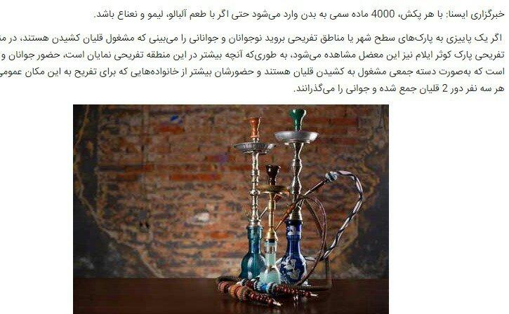 شبابيك إيرانية/شباك الثلاثاء: همومٌ إيرانية وطرقٌ للموت! 2
