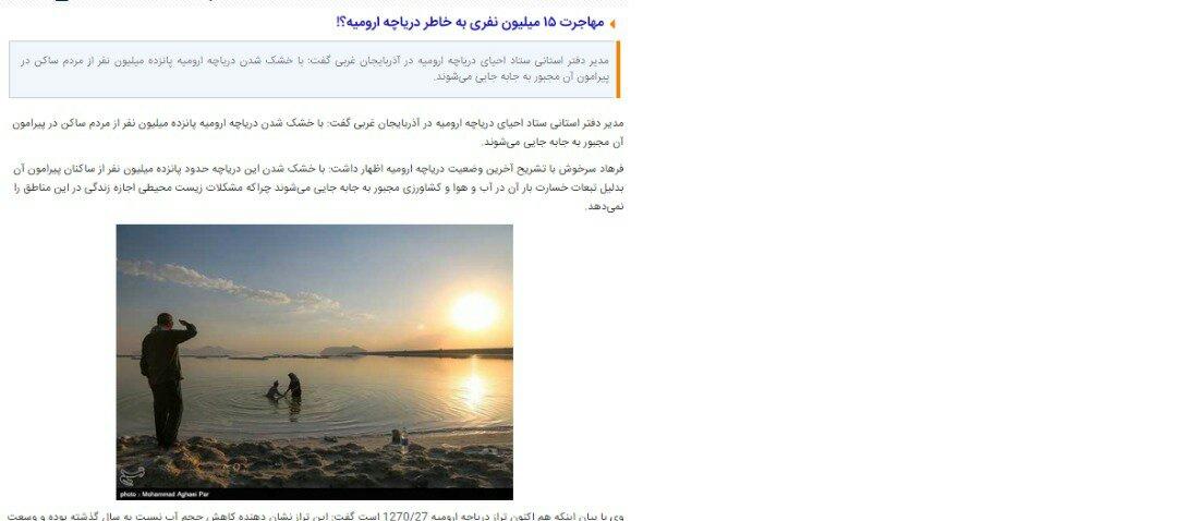 شبابيك إيرانية/شباك الأربعاء: هجرة إثر الجفاف والتوعية الجنسية قادمة 1