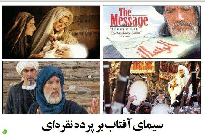 شبابيك إيرانية/شباك الأربعاء: هجرة إثر الجفاف والتوعية الجنسية قادمة 4