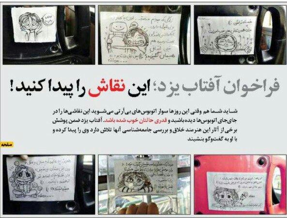 شبابيك إيرانية/شباك الأربعاء: هجرة إثر الجفاف والتوعية الجنسية قادمة 3