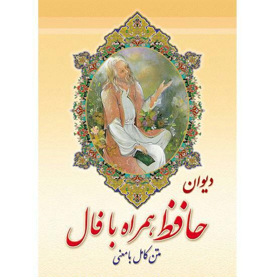"""خمسة من إيران: """"خمسة"""" لا يخلو منها بيت أي عائلة إيرانية 4"""