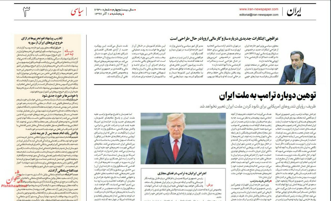 بين الصفحات الإيرانية: موقف الحكومة من تصريحات غسيل الأموال ومبادرات جديدة لإنجاح الآلية الأوروبية 3